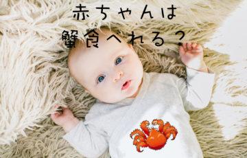 かに_赤ちゃん