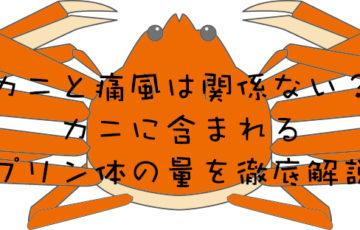 カニ_痛風